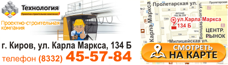 г. Киров, ул. Карла Маркса, 134 Б